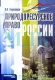 Природоресурсное право России. Общая часть