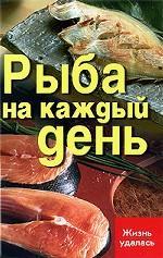 Рыба на каждый день