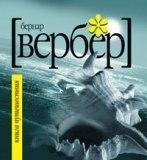 Книга Путешествия (тв.) / Вербер Б