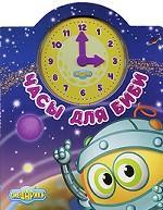 Часы для Биби. Книжка-игрушка