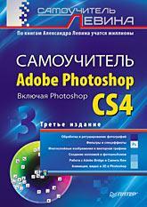 Самоучитель Adobe Photoshop, включая CS4. 3-е издание