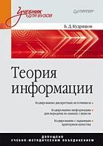 Теория информации. Учебник для вузов