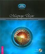 Креативная астрология. Книга 3. Любовь, супружеские отношения (+ CD)
