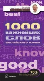 1000 важнейших слов английского языка. Петроченков А.В