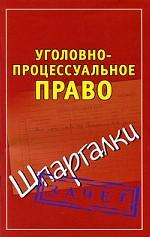 Андрей Витальевич Петренко. Уголовно-процессуальное право. Шпаргалки 150x237