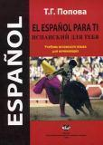 El espanol para ti. Испанский для тебя