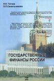 Государственные финансы России