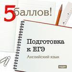 5 баллов! Подготовка к ЕГЭ. Английский язык