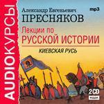 Аудиокурсы. Пресняков А.Е. Лекции по русской истории. (Читает Илья Бобылев)