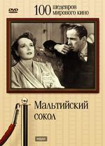 100 шедевров мирового кино. Мальтийский сокол DVD