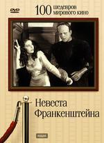 100 шедевров мирового кино. Невеста Франкенштейна DVD
