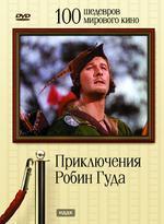 100 шедевров мирового кино. Приключения Робин Гуда DVD