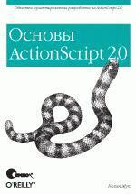 ActionScript 2.0. Основы (файл PDF)