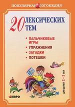 Никитина Анжелика Витальевна. 20 лексических тем. Пальчиковые игры, упражнения, загадки, потешки. Для детей 2-3 лет 150x214
