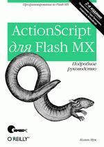 ActionScript для Flash MX. Подробное руководство, 2-е издание (файл PDF)