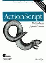 ActionScript. Подробное руководство (файл PDF)