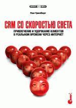 CRM со скоростью света. Привлечение и удержание клиентов в реальном времени через Интернет (файл PDF)