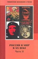 Россия и мир в ХХ веке. 9 класс. Часть 2