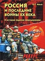 Россия и последние войны XX века 1989-2000. К истории падения сверхдержавы