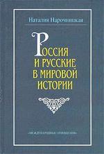Россия и русские в мировой истории