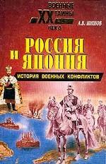Россия и Япония. История военных конфликтов