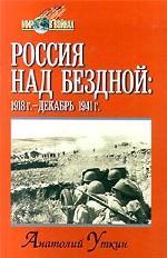 Россия над бездной: 1918 г. - декабрь 1941 г