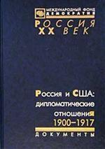 Россия и США: дипломатические отношения 1900-1917 гг