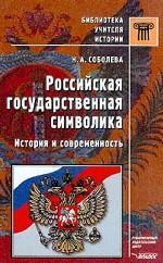 Российская государственная символика. История и современность