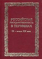 Российская государственность в терминах: IX - начало XX века. Словарь