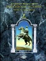 Российская история Нового времени XVI-XVIII вв. Учебник для 7-го класса