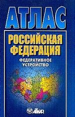Атлас Российской Федерации. Федеративное устройство