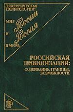 Российская цивилизация: содержание, границы, возможности