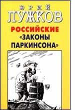 """Российские """"законы Паркинсона"""""""