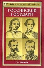 Российские государи. Их происхождение, интимная жизнь и политика