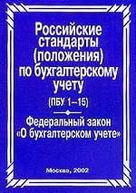 Российские стандарты, положения по бухгалтерскому учету ПБУ 1-15