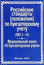 Российские стандарты положения по бухгалтерскому учету: 4-е издание, дополненное по состоянию на 15.08.2002