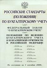 Российские стандарты по бухгалтерскому учету по состоянию на 01.09.2000