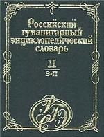 Рос. гуманитарный энцикл. словарь З-П т2