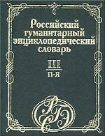 Российский гуманитарный энциклопедический словарь. Том 3. П-Я