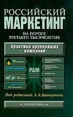 Российский маркетинг на пороге третьего тысячелетия: практика крупнейших компаний