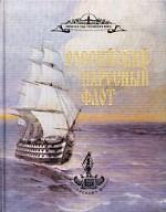 Российский парусный флот. Справочник. Том 1