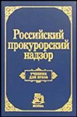 Российский прокурорский надзор. Учебник