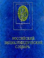 Российский энциклопедический словарь. Книга 1. А-Н