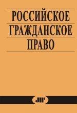 Российское гражданское право