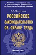 Российское законодательство об охране труда