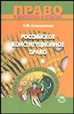 Российское конституционное право. Учебное пособие