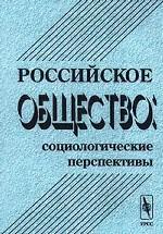 Российское общество: социологические перспективы
