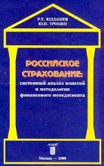 Российское страхование: системный анализ понятий и методология