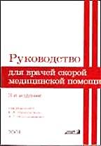 Руководство для врачей скорой медицинской помощи. 3 издание