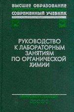 Руководство к лабораторным занятиям по органической химии. 2-е издание